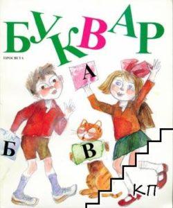 български език светлина 3