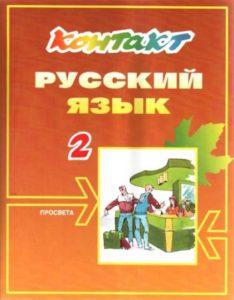 руски език светлина картинка