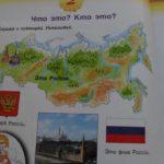 руски език светлина2
